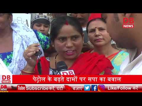 Petrol,diesel price hiked | protest against central government | agra | delhi | dbnews