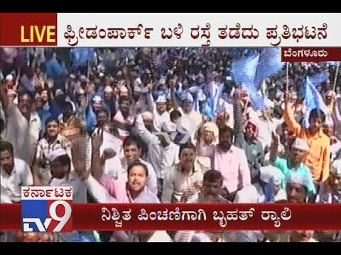Govt Employees Protesting Against New Pension Scheme at Freedom Park in Bengaluru
