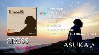 レーベル公式サイト:https://silent-hill.jp/artist/asuka/ 2018.7.1 F...