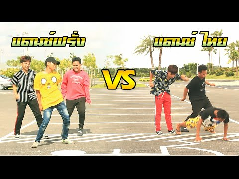แดนซ์ฝรั่ง vs แดนซ์ไทย