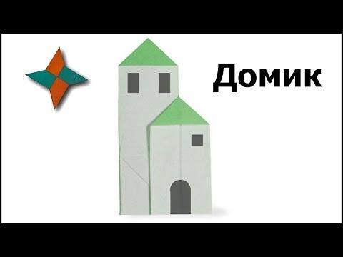 Cмотреть Оригами домик видео мастер-класс