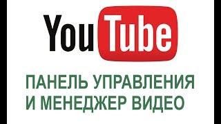 Настройка панели управления на канале Youtube. Обзор менеджера видео.