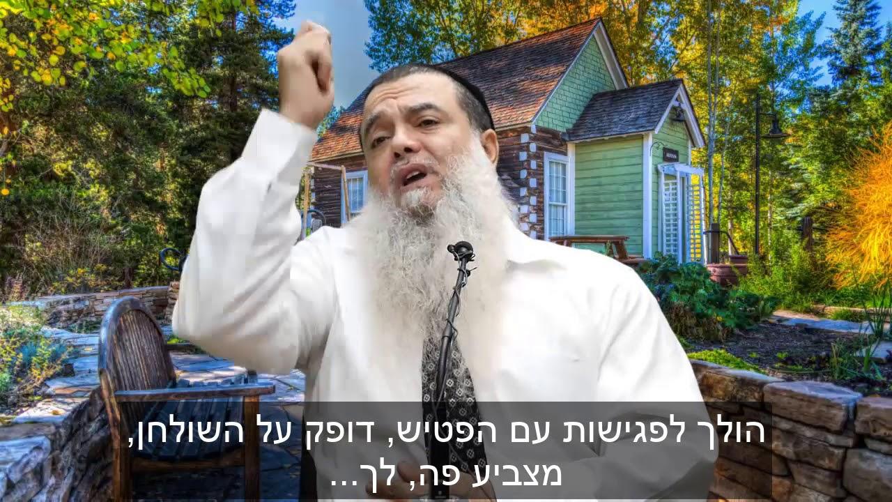 הרב יגאל כהן - אנשים פירקו משפחות HD {כתוביות} - קצרים