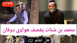 محمد بن شنات يحكي قصته و يقصف هواري دوفان Mohamed Benchenet Clash Houari Dauphin