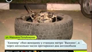 Две аварии устроил водитель Хаммера в Москве