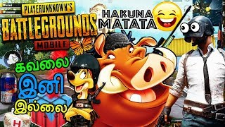 Pubg mobile HAKUNA MATATA !! | Funny gameplay with friends | PUBG mobile தமிழ்