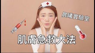 倪晨曦skincare tutorial - [晨曦實驗室]千奇百趣的肌膚急救大法!
