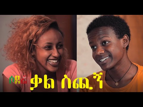 ቃል ስጪኝ  ሙሉ ፊልም Kal Sichign full Ethiopian movie 2021