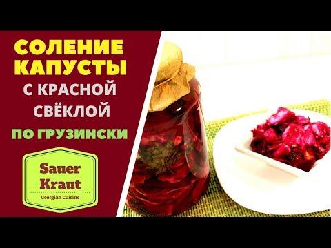 рецепт пилюски из капусты со свеклой