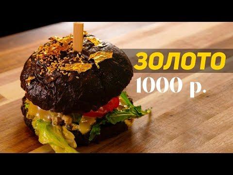 Посыпали ЗОЛОТОМ и просят 1000 рублей?! Славный обзор. Firsthouseburger
