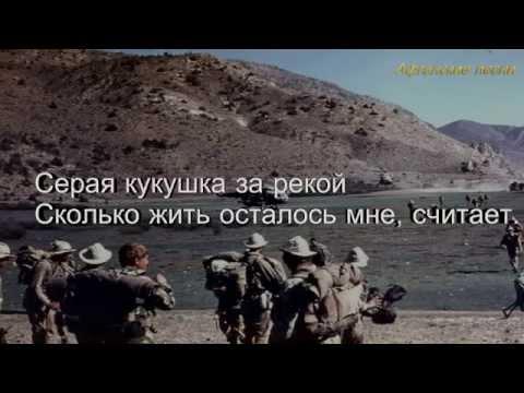Слушать онлайн Афган - Кукушка (задавка)