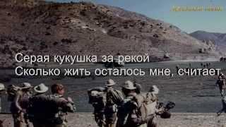 Афганские песни - Кукушка