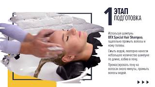 Інструкція із застосування ботокса для волосся BTX Classic Thermo Mask