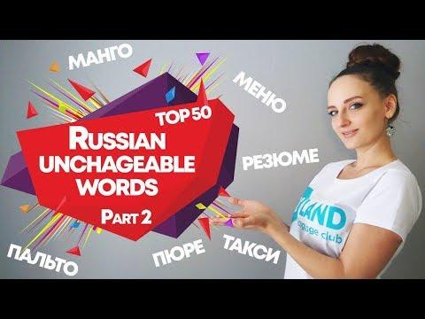 TOP-50 Unchangeable Words in Russian. Part 2