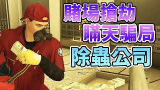 【GTA5】賭場搶劫 - 兇猛強闖攻略 Casino Heist Aggressive | Doovi