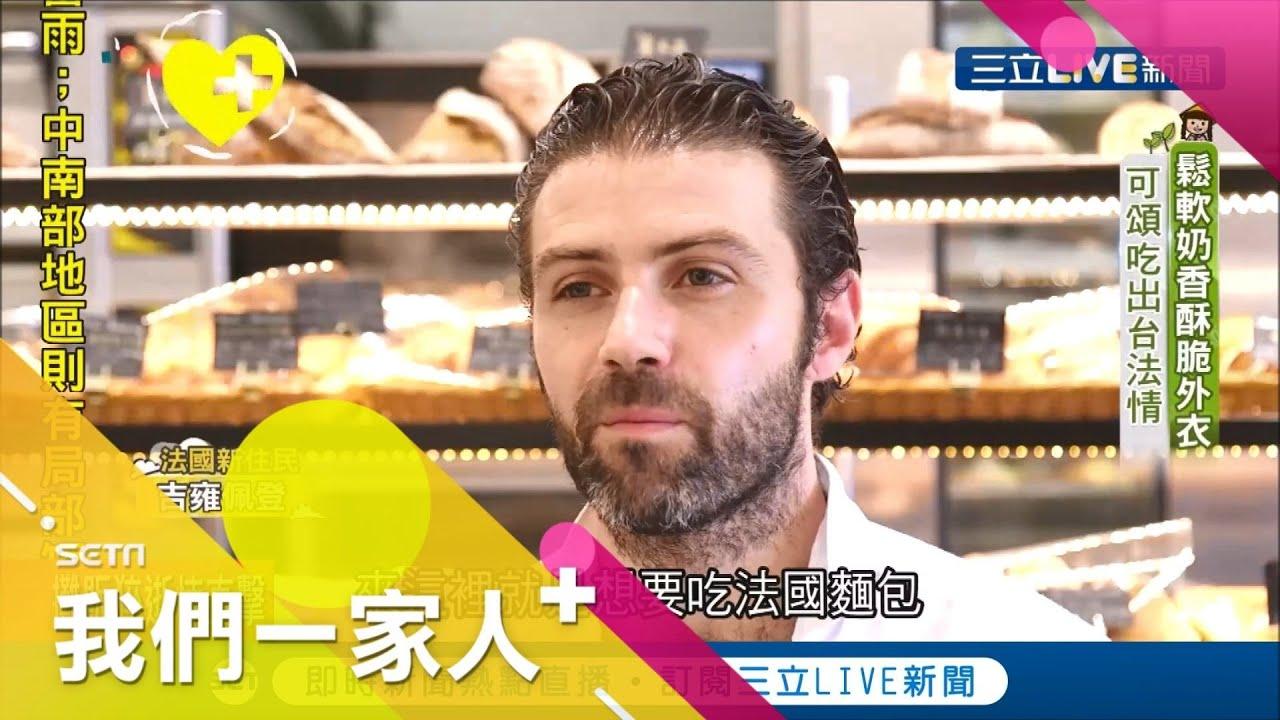 23歲就從法國來到台灣擔任行政主廚 他做出鬆軟奶香酥脆外衣的可頌吃出台法情|法國新住民 吉雍佩登 | 記者 李芷萱 吳文昌|【我們一家人+】20200919|三立新聞台|移民署共同製播