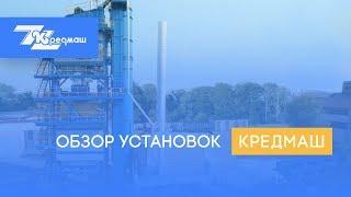 Украинский производитель дорожных машин ПАО Кредмаш