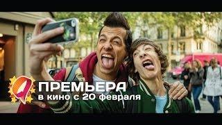 Снова 16(2014) HD трейлер | премьера 20 февраля