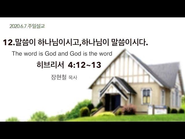 2020.6.7.주일설교(12.말씀이 하나님이시고 하나님이 말씀이시다)