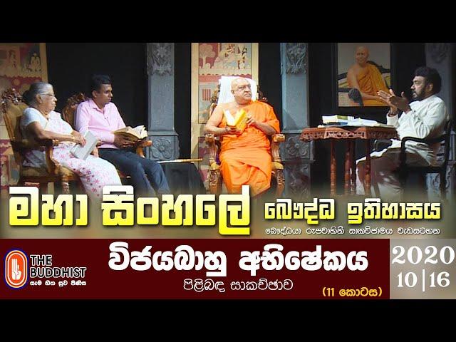 Maha Sinhale Bauddha Ithihasaya   2020-10-16   මහා සිංහලේ බෞද්ධ ඉතිහාසය