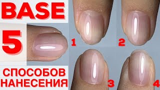 📣5 methods of applying a base for gel polish