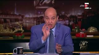 كل يوم - كل يوم - عمرو أديب حلقة  الثلاثاء 2 يناير 2018 .. الحلقة الكاملة