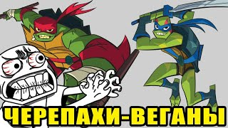 ЧЕРЕПАШКИ НИНДЗЯ 2018 - Дно пробито. ЛЮТО БОМБИТ. Rise of the Teenage Mutant Ninja Turtles