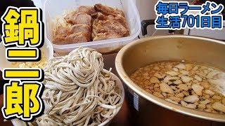 ラーメン二郎 上野毛店の鍋二郎をすする【飯テロ】SUSURU TV.第701回 thumbnail