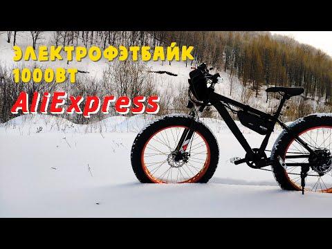 Обзор. Электрофэтбайк 1000Вт с AliExpress!