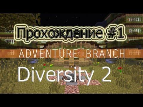 Прохождение #1 ► Minecraft карта Diversity 2