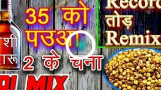 "35 Ko Paua 2 Ke Chana ( शराबी Special Song) Mix By ""Dj Pattu (Ravi Rathor NAYAK)"