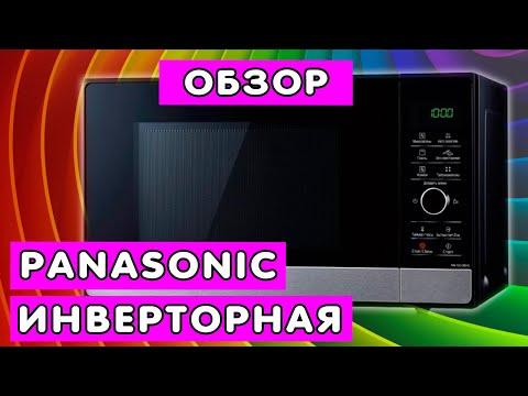Panasonic NN-GD39HS (обзор) с грилем, инверторная, функция паровые блюда! СУППЕР ВЕЩЬ