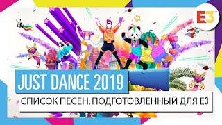 JUST DANCE 2019 – Анонс на E3 (список песен, часть 1)