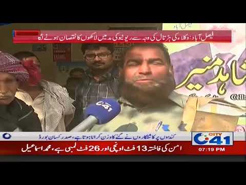 Lawyer's Strike in Faisalabad | City 41