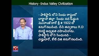 TRT - SGT || Social - History - Indus Valley Civilization || D.Padma Reddy