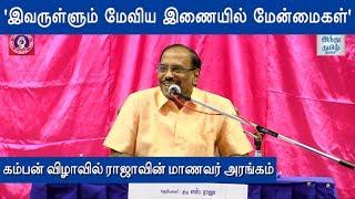 pattimandram-raja-s-manavar-arangam-at-kamban-vizha-2019-kamban-vizha-hindu-tamil