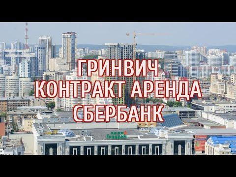 Сбербанк вывозит банкоматы из крупнейшего торгового центра Екатеринбурга