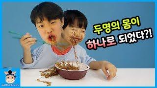 손 하나에 얼굴 둘? 두명이 하나의 몸 되었다고?! 웃음참기 짜장면 먹방 도전 ㅋ ♡ 꿀잼 챌린지 놀이 noodle challenge   말이야와친구들 MariAndFriends