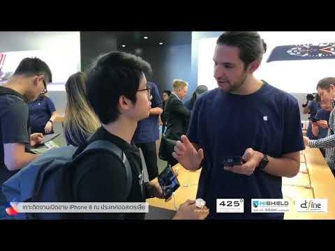 เกาะติดงานเปิดขาย iPhone 8 ครั้งแรกจาก Apple Sydney