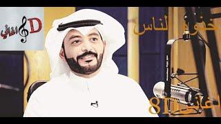 شيله - خذوه الناس - عبدالله الطواري بتقنيه ال 8D