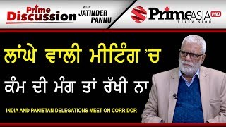 Prime Discussion (826) || India and Pakistan delegations meet on corridor