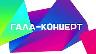 Гала-Концерт Студенческая Весна ННГУ 2015