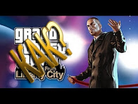 Где скачать  Grand Theft Auto IV   Episodes From Liberty City и Grand Theft Auto IV