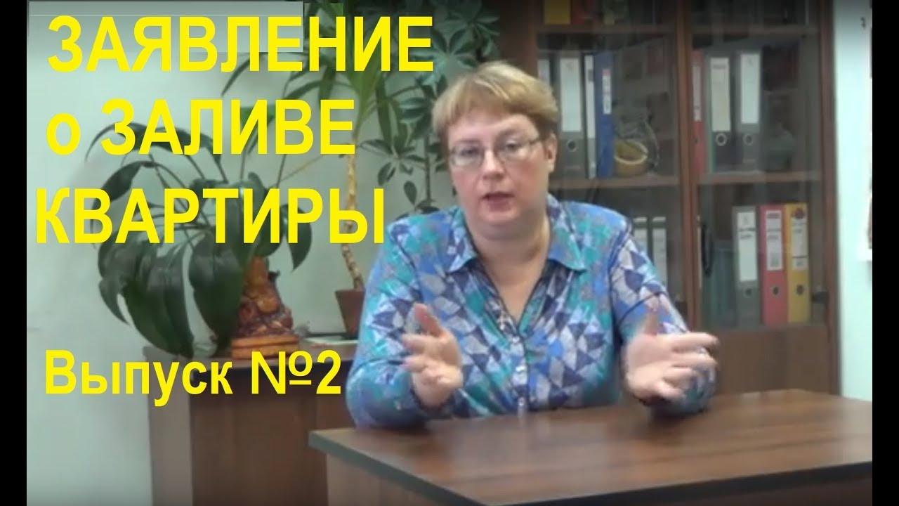 Заявление о заливе в УК Выпуск №2