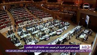 الأخبار - اليونسكو تدرج الحرم الإبراهيمي على قائمة التراث العالمي المهددة بالخطر