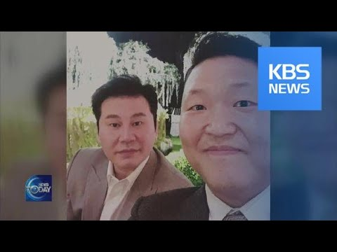 FORMER YG CHIEF SCANDAL / KBS뉴스(News)