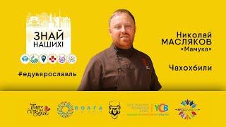 Знай наших! Николай Масляков готовит чахохбили!