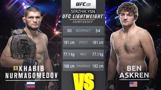 UFC БОЙ Хабиб Нурмагомедов vs Бен Аскрен (com. vs com.)