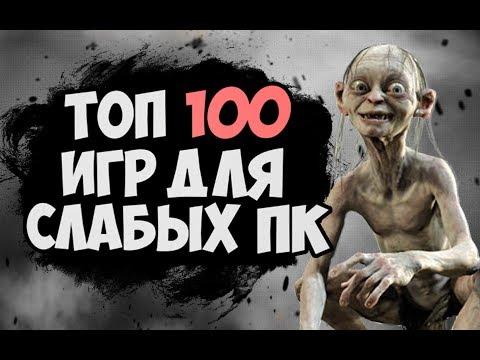 ТОП 100 ИГР ДЛЯ СЛАБЫХ ПК 2017 #1