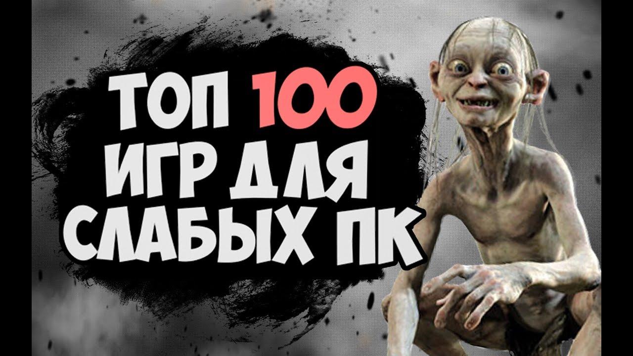 топ 100 игр на пк